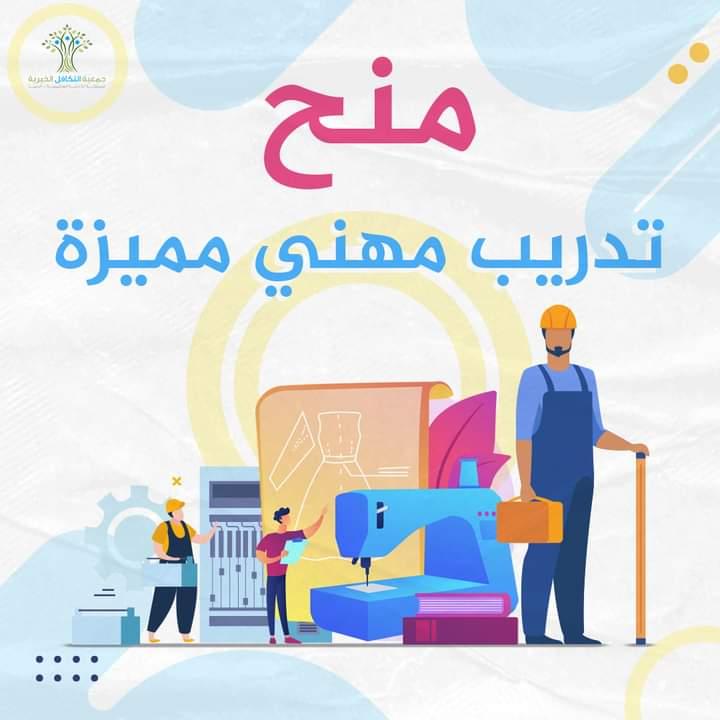 تدريب مهني ينتهي بتوظيف - جمعية التكافل الخيرية